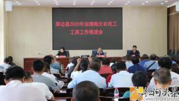屏边县召开2020年治理拖欠农民工工资工作推进会
