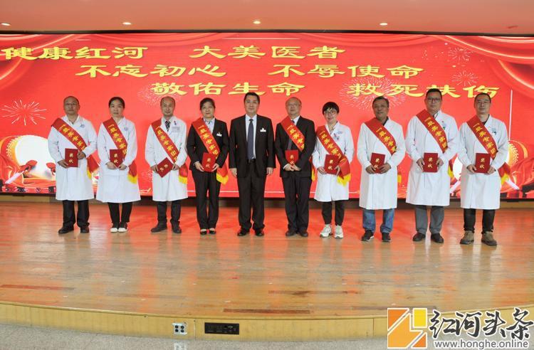 红河州第三人民医院举行第三个中国医师节庆祝表彰大会