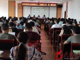 红河县慈善总会举办政府购买社会救助 服务人员第一期培训班