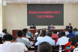 屏边县召开2020年治理拖欠农民工工资  工作推进会