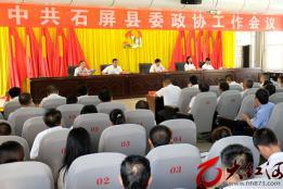 中共石屏县委政协工作会议召开