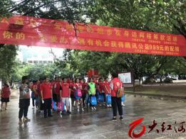 """元阳县开展2020年 """"99公益日""""网络筹款文明实践活动"""
