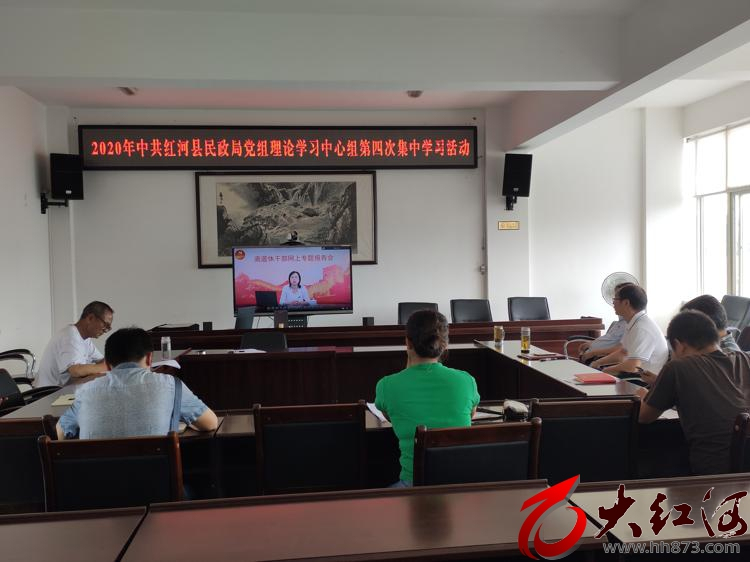 红河县民政局掀起民法典学习热潮