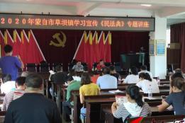 草坝镇举办学习宣传《民法典》专题讲座