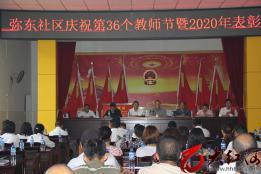 弥东社区举行庆祝第三十六个教师节活动暨表彰大会