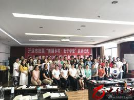 """开远市妇联举行""""美丽乡村·女子学堂""""启动仪式"""