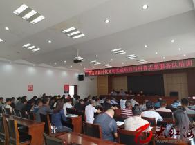 屏边县组织开展新时代文明实践科技与科普志愿者暨农村科普宣传员培训