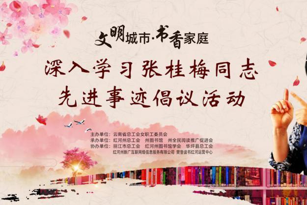 深入学习张桂梅同志先进事迹倡议活动暨第23届全国推广普通话宣传周活动