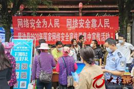 """屏边县开展2020年网络安全周暨第十八个""""公民道德日""""集中宣传活动"""