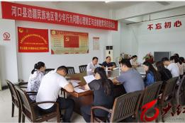 河口县边疆民族地区青少年行为问题心理矫正与法制教育项目正式启动