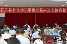 石屏县社区矫正委员会召开第一次全体会议