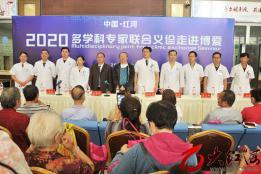 红河州第三人民医院携手民营医院国庆中秋送健康