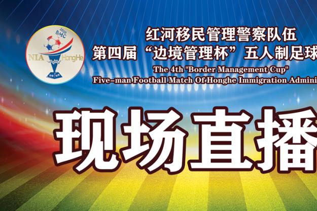 """红河移民管理警察队伍第四届""""边境管理杯""""五人制足球比赛"""