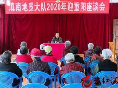 滇南地质大队召开2020年迎重阳节座谈会