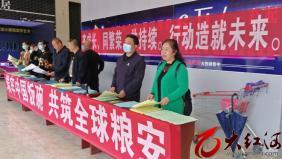 开远市妇联积极开展世界粮食日宣传活动