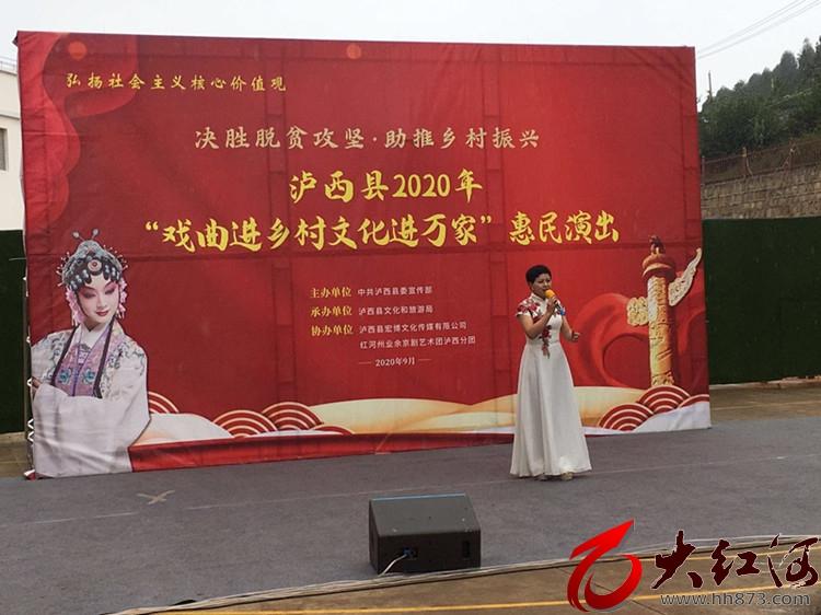 """泸西县""""戏曲进乡村文化进万家""""惠民演出活动走进午街铺镇中心小学"""