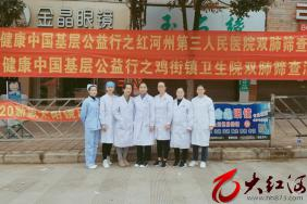 """红河州第三人民医院""""健康中国基层公益行""""赴鸡街镇开展双肺筛查"""