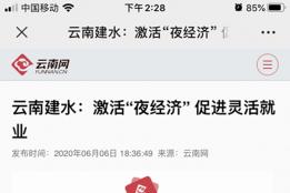 建水城管工作信息首登《中国建设报》