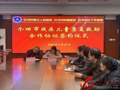红河州第三人民医院与个旧市残联签署残疾儿童康复救助合作协议