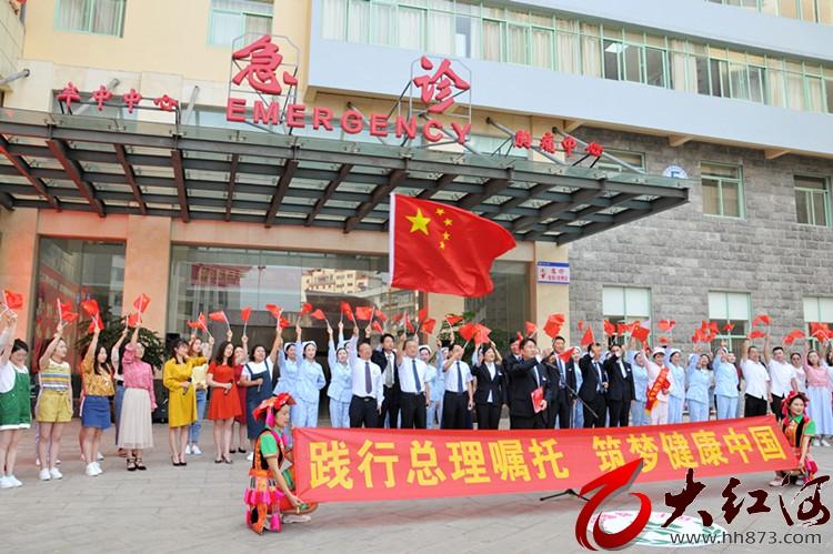 红河州发放1000万元全民健康消费券 红河州第三人民医院欢迎到院兑现