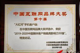 """大红河客户端获""""第十届中国互联网品牌大奖"""""""