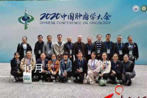 红河州第三人民医院  红河州肿瘤医院组队参加2020年中国肿瘤学盛宴