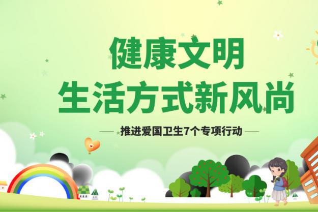 蒙自:健康文明生活方式新风尚·公开课