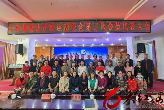 红河州登山协会成功换届 杨际刊继任会长