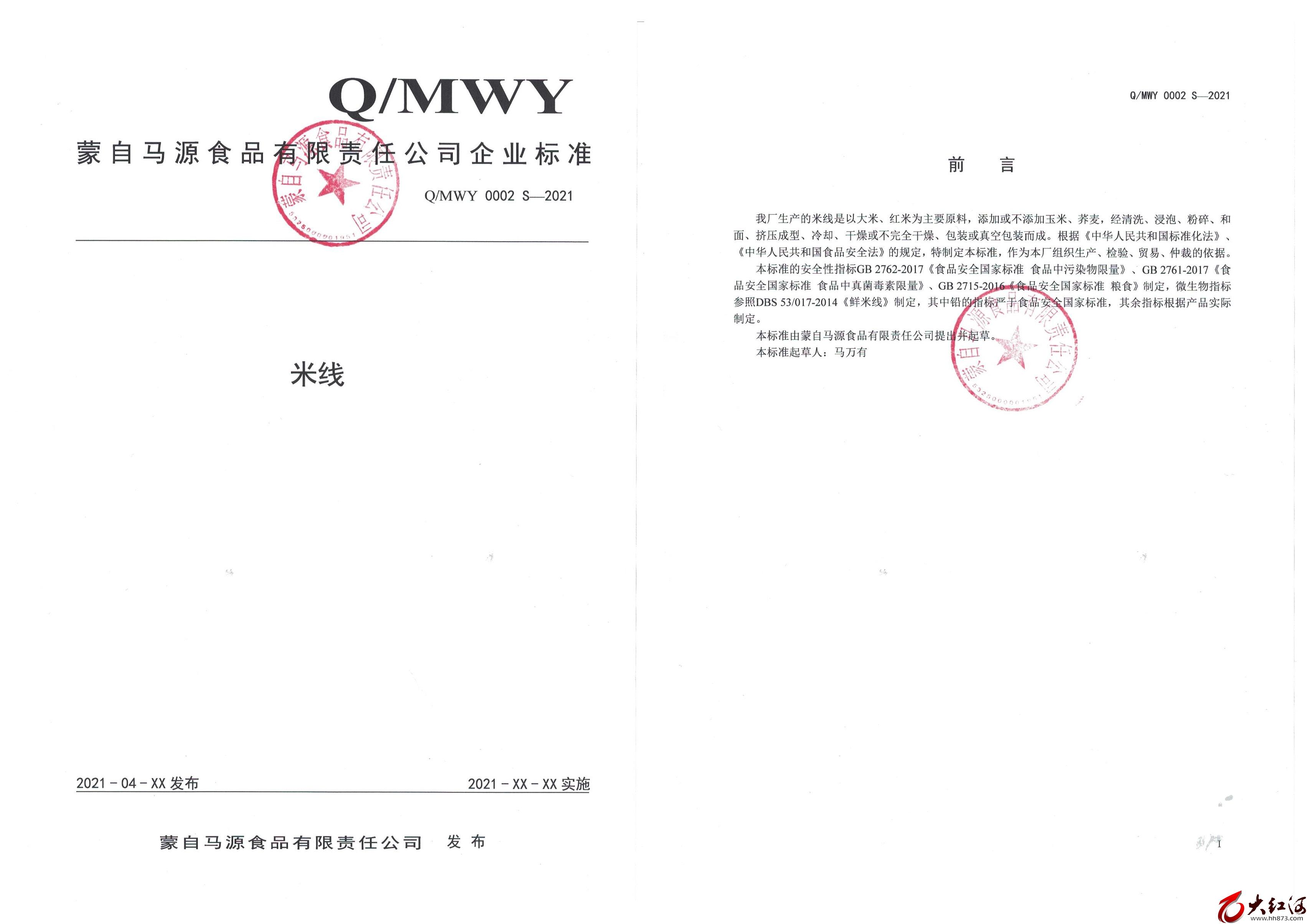 蒙自马源食品有限责任公司企业标准Q/MWY0002 S-2021《米线》标准文本和编制说明的公示