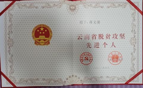 """""""三牛""""医生蒋文康评为云南省脱贫攻坚先进个人"""