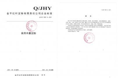 金平红叶淀粉有责任限公司企业标准Q/JHY 0001 S -2021《木薯淀粉》标准文本和编制说明的公示