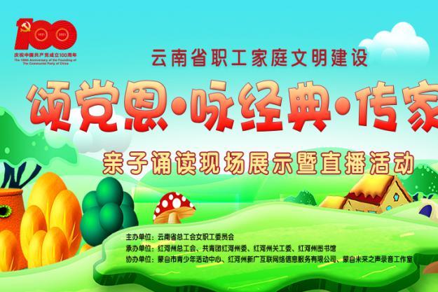 云南省职工家庭文明建设亲子诵读现场展示暨直播活动