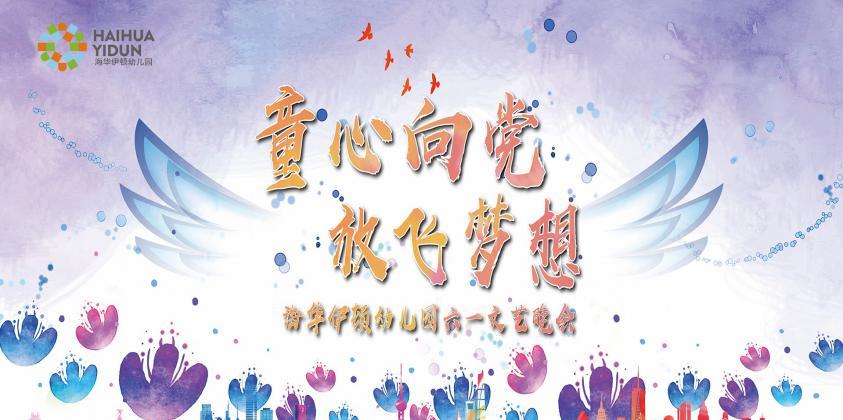 """海华伊顿幼儿园""""童心向党 放飞梦想""""六一文艺晚会"""