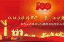 """第九二六医院庆祝建党百年文艺汇演——红船启航越百年 """"医""""心向党筑未来"""