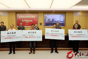 红河州法院集中发放执行案款9870万元