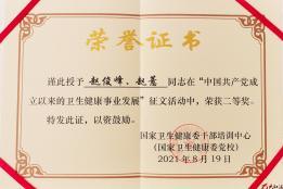 融入中国共产党领导的卫生健康事业 红河州第三医院荣获征文二等奖