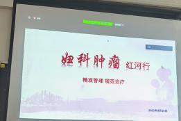 红河州三医院成功举办妇科肿瘤红河行精准管理·规范治疗专题巡讲