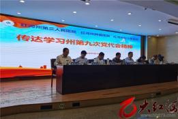 红河州第三人民医院传达学习州第九次党代会精神
