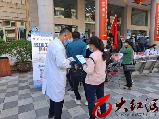 血压要知晓 降压要达标:红河州第三医院开展高血压日主题活动