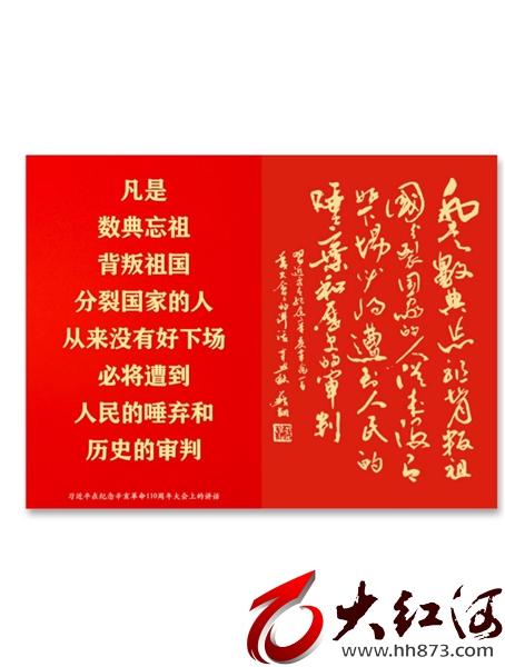 红河州第三人民医院组织收看纪念辛亥革命110周年大会直播