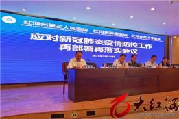 红河州第三人民医院签订责任书:全面和深入加强新冠疫情防控